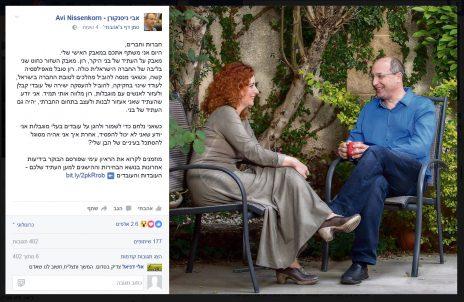 """""""מוזמנים לקרוא את הראיון עמי שפורסם הבוקר ב'ידיעות אחרונות' בנושא הבחירות וההישגים למען העתיד שלכם – העובדות והעובדים"""". אבי ניסנקורן, פייסבוק (צילום מסך, לחצו להגדלה)"""