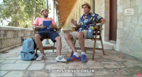 """עודד פז ואילן רוזנפלד בסדרה """"הנה אני בא"""" (צילום מסך מתוך ערוץ היוטיוב של ערוץ הילדים)"""