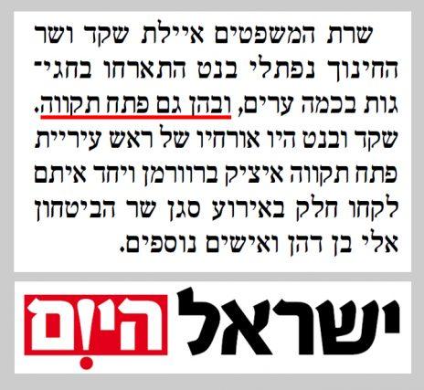 """""""ישראל היום"""", 18.4.17"""