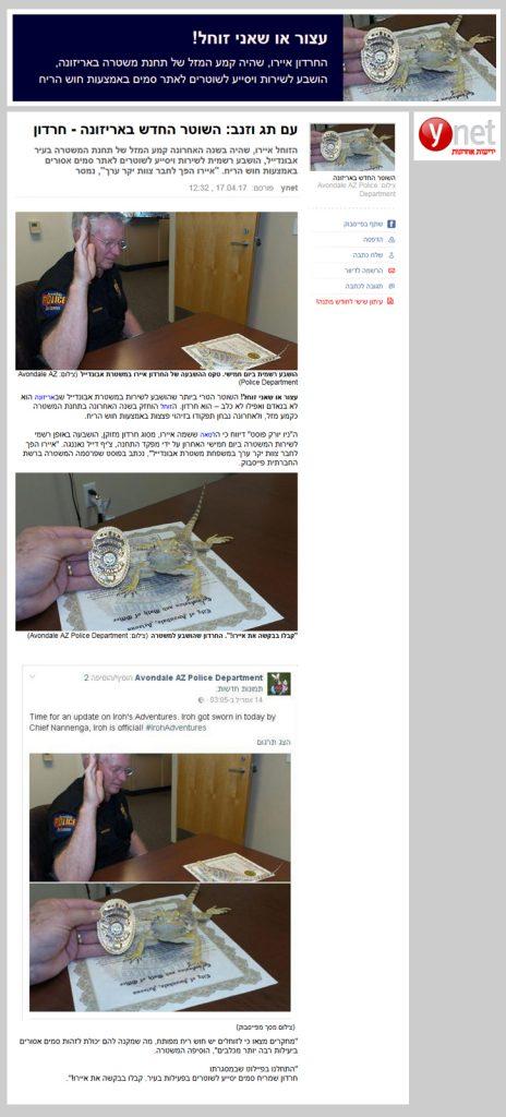 ynet: הדיווח וההפניה לכתבה על איירו החרדון המשטרתי, 17.4.17