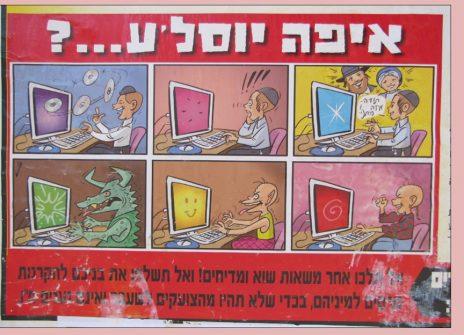כרזת רחוב חרדית נגד השימוש במחשב ובאינטרנט (צילום: רפי מן)