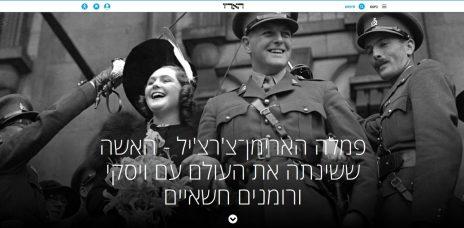 """כותרת הכתבה באתר """"הארץ"""" (צילום מסך)"""