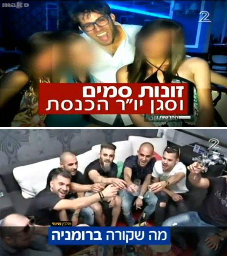 """מצאו את ההבדלים: למעלה כותרת הכתבה בחדשות ערוץ 2 על עלילות אורן חזן בבולגריה, למטה כותרת הכתבה בחדשות ערוץ 2 על """"מסיבות רווקים"""" ברומניה"""
