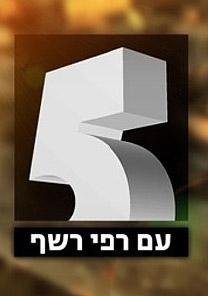 """""""חמש בערב"""" של ערוץ 10, ראשונה בטבלת האפסים של מדד הייצוג"""