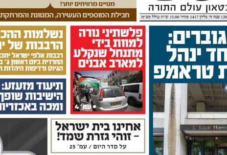 """אפשר גם כך: העיתון החרדי """"הפלס"""" מדווח על תקרית הירי תחת הכותרת """"פלשתיני נורה למוות בידי מתנחל שנקלע למארב אבנים"""""""
