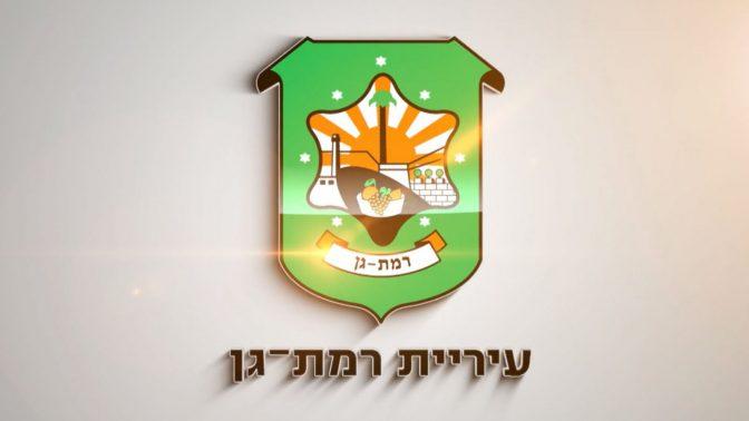 סמל עיריית רמת גן (צילום מסך)