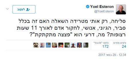 יואל אסתרון על אריה דרעי, טוויטר, אתמול