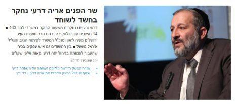 """אתר """"הארץ"""", כותרת ראשית, אתמול (צילום מסך)"""