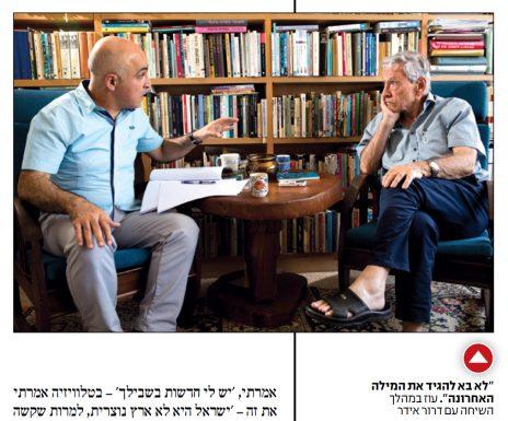 """דרור אידר עושה ביסמוט בראיון עם עמוס עוז. """"ישראל היום"""", היום"""