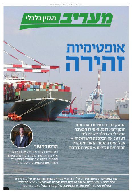 """שער מגזין הכלכלה החדש של """"מעריב"""""""