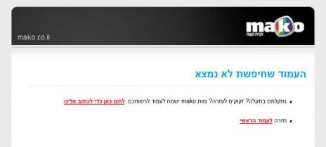 הודעת ההסרה באתר mako (צילום מסך)