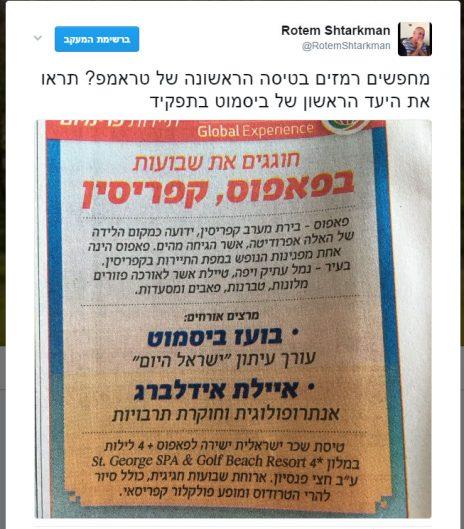 """עורך """"ישראל היום"""" מחלטר"""