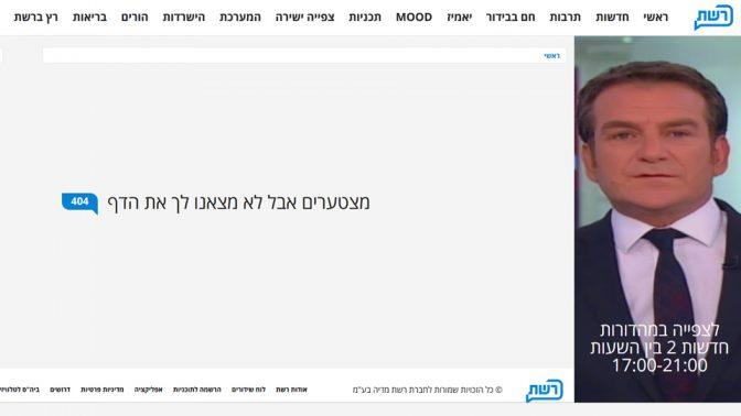 הודעת ההסרה באתר האינטרנט של הזכיינית רשת (צילום מסך)