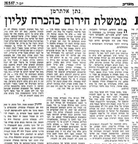 """""""ממשלת חירום כהכרח עליון"""", נתן אלתרמן, """"מעריב"""", 26.5.1967"""