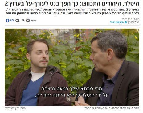 """ביקורת ב""""הארץ"""" על תוכן שיווקי של משרד התפוצות בערוץ 2 (צילום מסך)"""