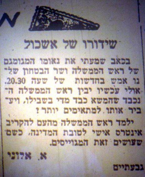 """""""שידורו של אשכול"""", מכתב למערכת """"הארץ"""", 29.5.1967"""