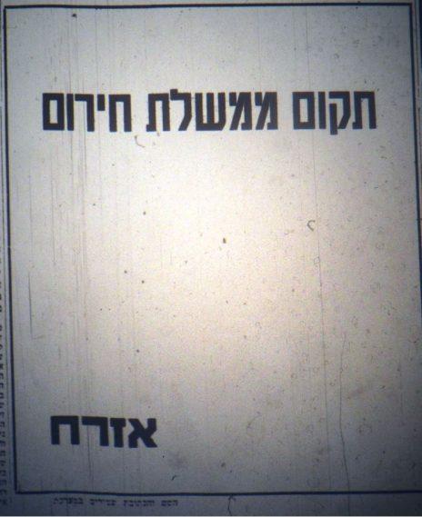 """""""תקום ממשלת חירום"""", מודעה ב""""הארץ"""", 26.5.1967"""