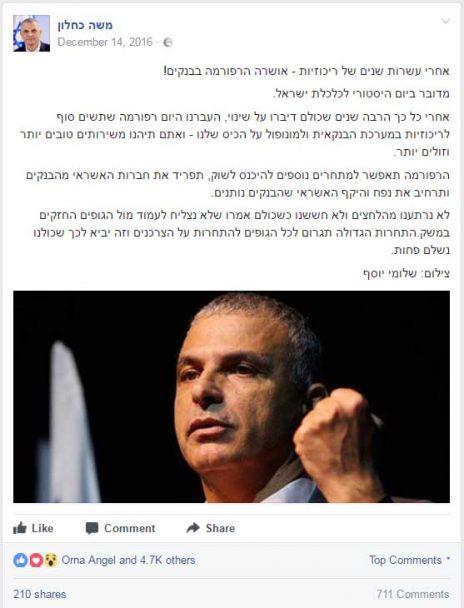 שר האוצר משה כחלון חוגג את אישור הרפורמה בבנקים בדף הפייסבוק שלו, 14.12.16 (צילום מסך)