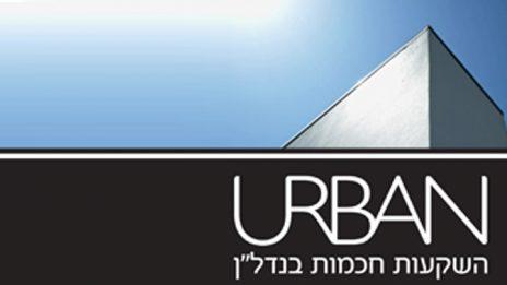 """לוגו חברת אורבן נדל""""ן (צילום מסך)"""