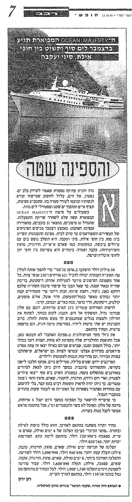 """כתבה של רון ירון על שיט תענוגות. """"ידיעות אחרונות"""", 1995"""