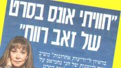 """""""חוויתי אונס בסרט של זאב רווח"""", כותרת על שער """"ידיעות אחרונות"""", 20.6.17"""