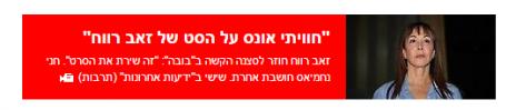 """""""חוויתי אונס על הסט של זאב רווח"""". ההפניה המסולפת ב-ynet, הבוקר (צילום מסך)"""