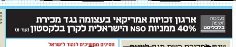 """""""בעקבות חשיפת כלכליסט"""", הכותרת הבוקר בשער העיתון, 30.7.2017"""