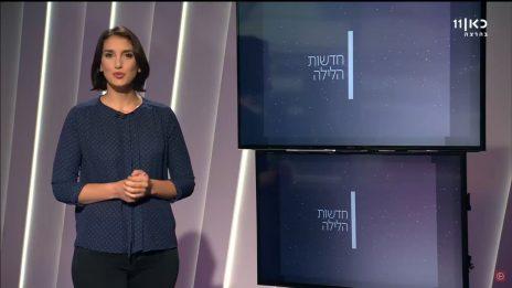 """רומי נוימרק ב""""חדשות הלילה"""" של כאן11 (צילום מסך)"""