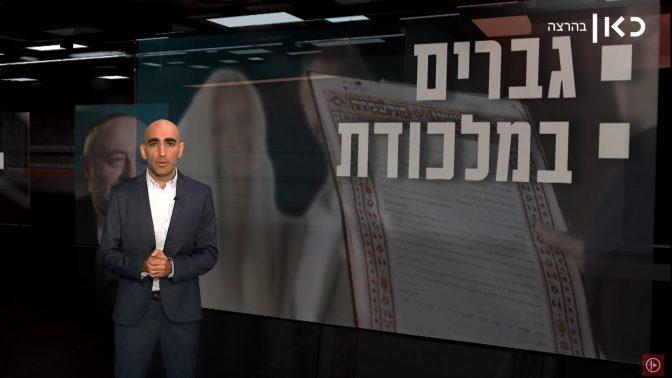 """אסף ליברמן מגיש את הפרק """"גברים במלכודת"""" של התוכנית """"זמן אמת"""" בתאגיד השידור (צילום מסך)"""