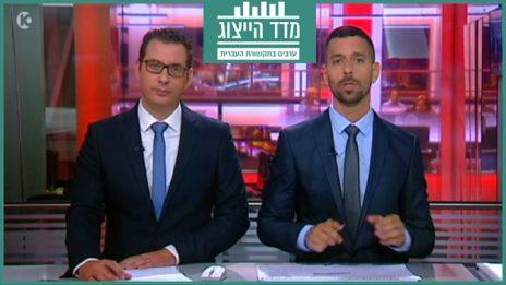 """המגזין"" של ערוץ 10 בהגשת אריק וייס וינון מילס, אפס אחוזי ייצוג (צילום מסך)"