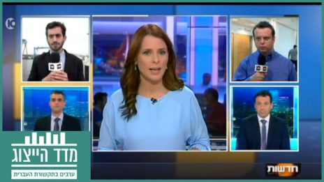 חדשות ערוץ 10, המהדורה המרכזית. אפס אחוזי ייצוג (צילום מסך)