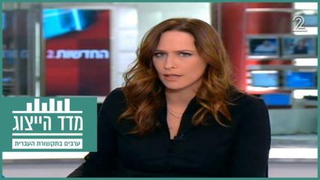 יונית לוי, מגישת המהדורה המרכזית של חדשות 2 (צילום מסך)