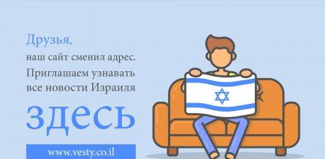"""""""חברים, האתר שלנו שינה את הכתובת. מזמינים אותכם לקרוא כל חדשות ישראל כאן"""". ההודעה בדף הבית של """"יזרוס"""" מאז היסגרו, המפנה את הגולשים לאתר """"וסטי"""" (צילום מסך)"""