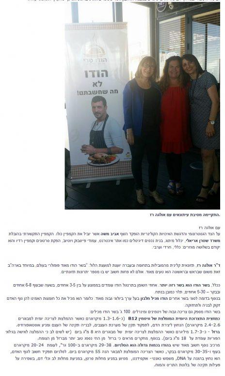 """ד""""ר אולגה רז על יתרונות בשר ההודו בהודעה לעיתונות של קמפיין מועצת הלול בבלוג צרכנות (לחצו להגדלה)"""
