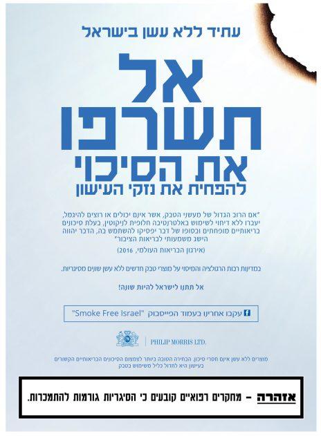 """מודעה של חברת פיליפ-מוריס כפי שנדפסה בעיתון """"ישראל היום"""", יוני 2017 (לחצו להגדלה)"""