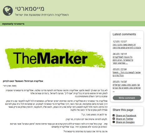 """""""הפרסום המפוברק"""" בכתובת themarker.info"""