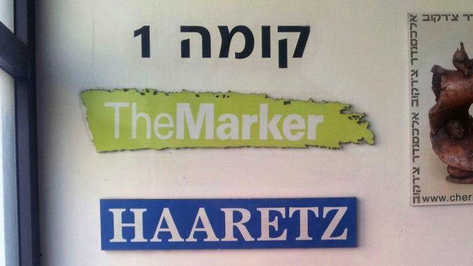 """""""דה-מרקר"""" ו""""הארץ"""", שלטים בכניסה למערכות העיתונים (צילום: """"העין השביעית"""")"""
