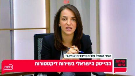 """לוסי אהריש על נשק סייבר ישראלי בשירות דיקטטורות, בתוכנית """"שיחת היום"""" של רשת (צילום מסך)"""