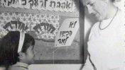 ונדה רוטנברג - המורה עם הצמה (צילום: האלבום המשפחתי של איתן בנימיני)