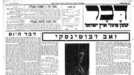 """שער """"דבר"""" למחרת מותו של זאב ז'בוטינסקי, 5.8.40"""