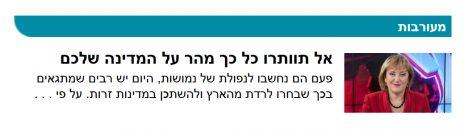 """""""אל תוותרו כל-כך מהר על המדינה שלכם"""". הפניה למאמרה של קירשנבאום בערוץ המעורבות של ynet (צילום מסך)"""