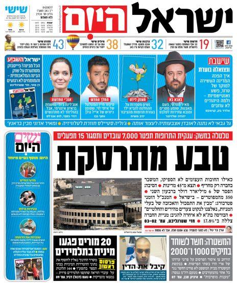 """שער """"ישראל היום"""" (בניכוי מודעה). לחצו להגדלה"""