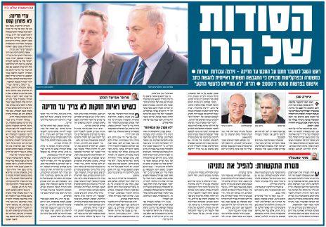 """""""ישראל היום"""", סיקור הפרשה בכפולה הפותחת, 6.8.17 (לחצו להגדלה)"""
