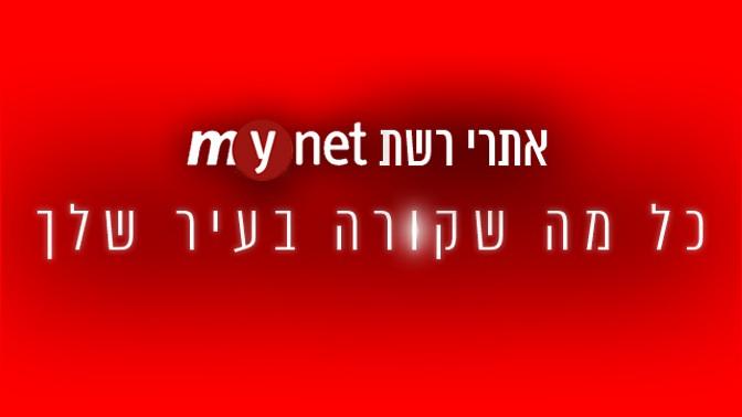 """מתוך מעברון של אתר האינטרנט mynet מקבוצת """"ידיעות אחרונות"""""""