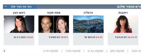 הפניות לאתר mynet, מתוך דף הבית של ynet (צילום מסך)