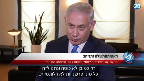 בנימין נתניהו מתראיין לשמעון ריקלין בערוץ 20, 23.8.17 (צילום מסך)