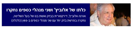 ynet, 22.8.2017