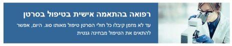 הפניה לכתבה ממומנת, דף הבית של ynet, יוני 2017