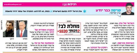 """ב""""ישראל היום"""" מדווחים על פרשת השיחות של נתניהו עם בכירי העיתון באייטם זעיר במדור הרכילות, 4.9.17"""