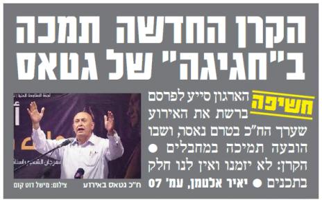 """ההפניה לידיעה בשער """"ישראל היום"""", 9.7.2017 (פרט)"""